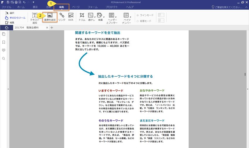 pdf 画像 貼り付け