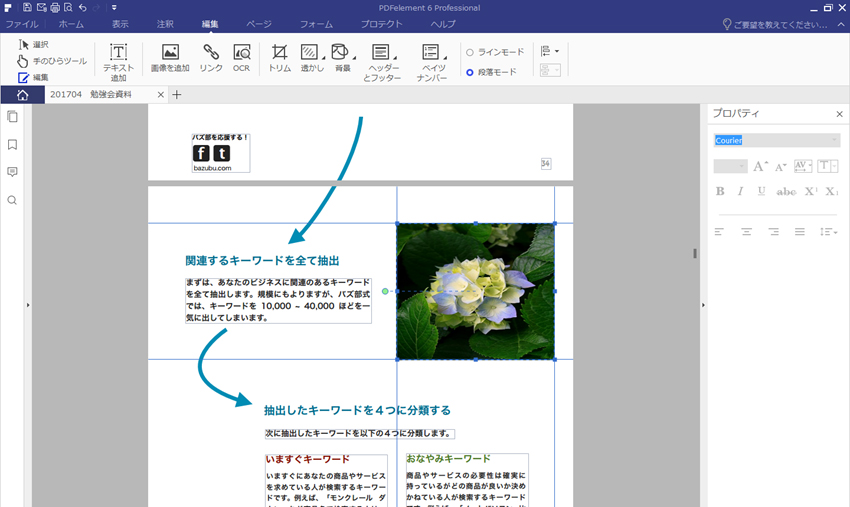 PDFelementでPDFページを置き換えする