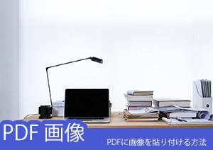 PDFに画像を貼り付けるには?