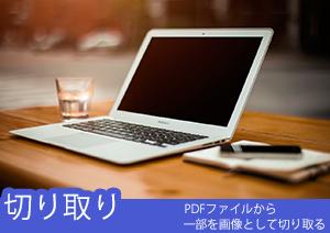 【PDF 切り取り】PDFの切り取り方、PDFの画像/一部を切り取る方法を解説