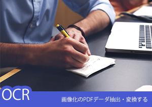 【PDF OCRソフト】画像化のPDFデーダ抽出・変換する方法