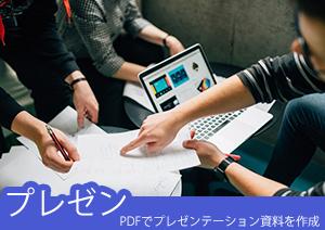 PowerPointを持っていない環境でも、PDFでページ効果を加えてプレゼンテーション資料を作成