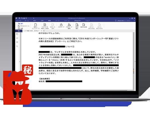 「PDFelement 6 Pro」で一括墨消し