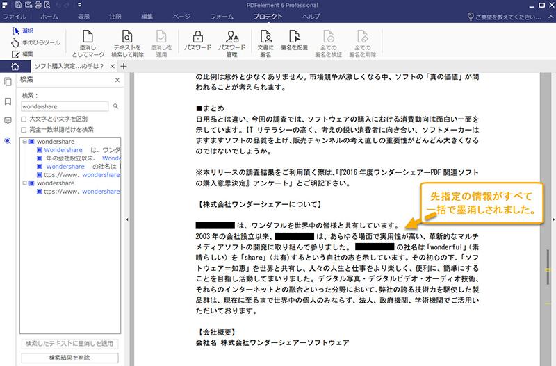 「PDFelement 6 Pro」で一括墨し