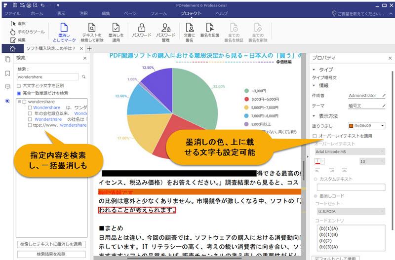 PDFelement 6 Proで墨消し