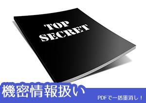 「黒塗り」と違い、安全安心!一括でPDF内の機密情報を墨消しする方法