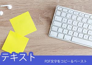 PDFコピー:PDFの文字・テキストをコピー&ペーストする方法