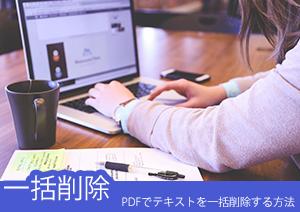 知っておくと超便利!PDFでテキストを一括削除する方法を伝授!