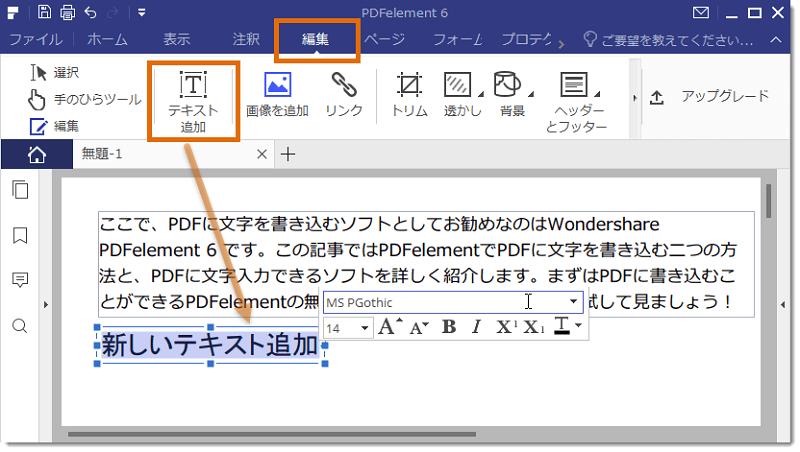 pdf 書き込み 文字の大きさ