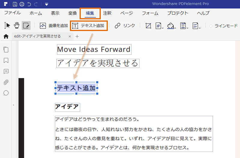 PDFに文字を書き込む