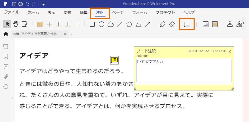 pdf 編集 文字 色