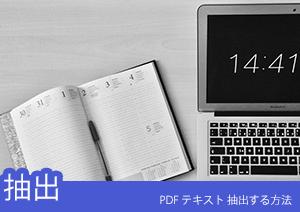 【2017最新】PDF テキスト 抽出:簡単にPDFをテキスト(TEXT)に変換する方法!