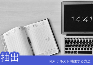 【PDFをテキスト化】簡単にPDFから文字を抽出する方法