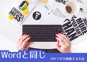 Wordと同じく文字置換が可能~PDFで文字を一括置換する方法