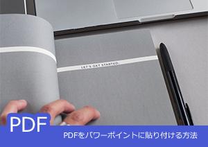 PDFをパワーポイントに貼り付ける方法ってあるの?実現出来るソフトと方法をご紹介!