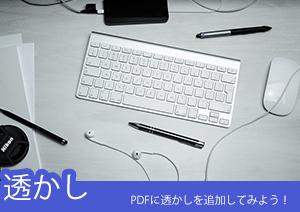 PDFelement 6 Proってこんなこともできるの?PDFに透かしを追加してみよう!