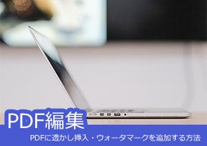ブランド力を高める~PDFに透かし挿入・ウォータマークを追加する方法