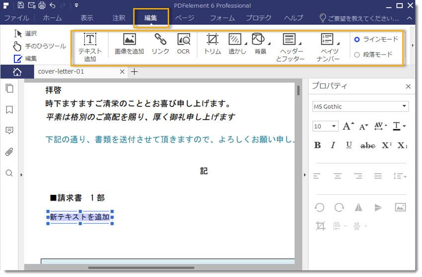 pdf 画像 プロパティ 削除