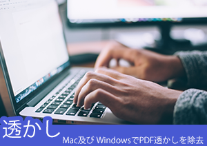 Mac及び WindowsでPDF透かしを除去する方法