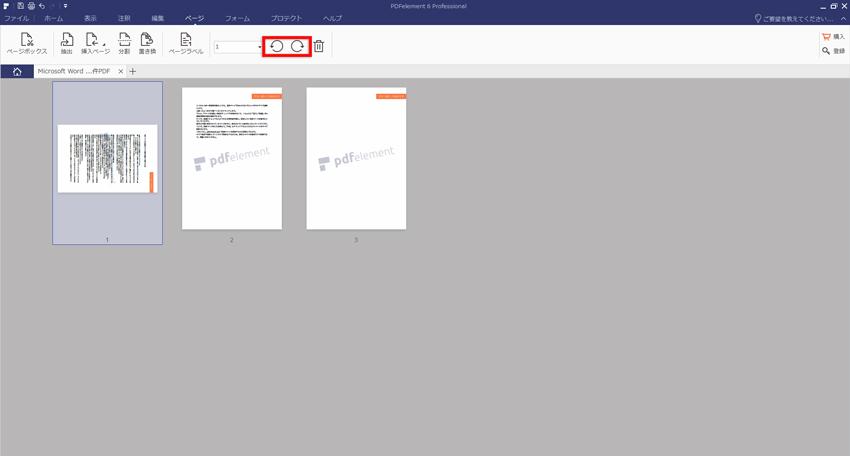 PDFページを90°回転して保存するにはどうしたらよい?