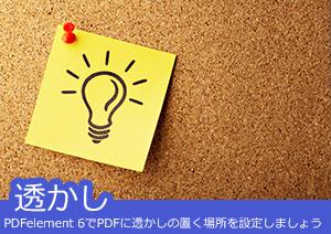 PDFファイルに透かしを入れる方法と透かしを入れる位置の設定方法をご紹介!