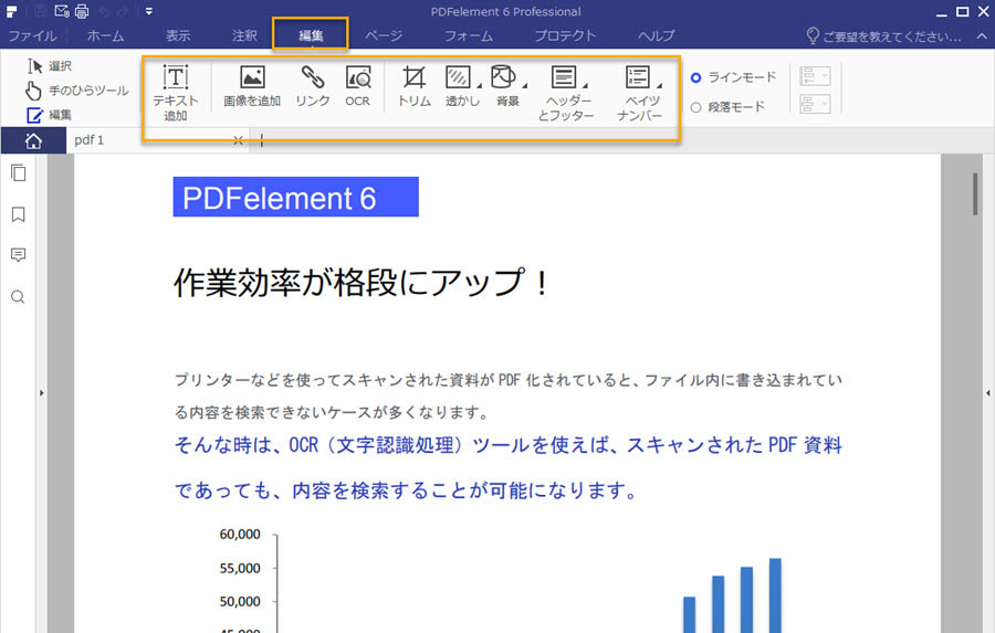 Windows PDF ソフト