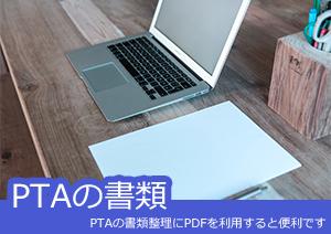 PTAの書類整理にPDFを利用すると便利です