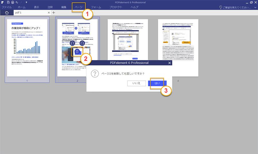 PDF楽譜に注釈をつける