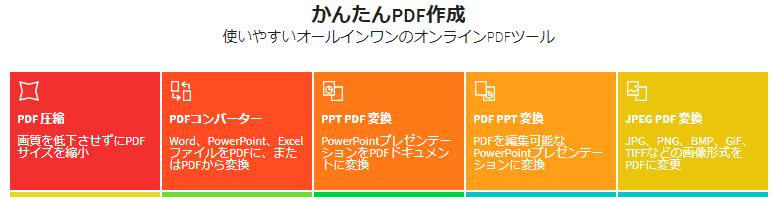 PDF編集 オンライン