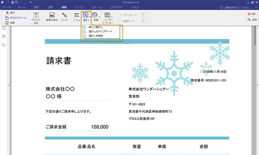 PDFに追加した透かしを回転させる方法