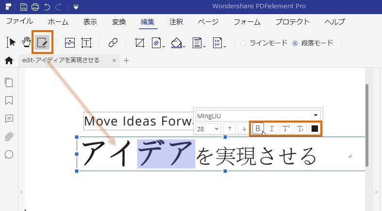 PDF 文字 濃く