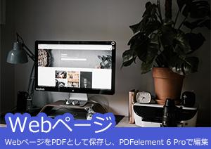 PDFelement 6 Proを使えば、WEBページをPDFとして保存し、編集までできる!