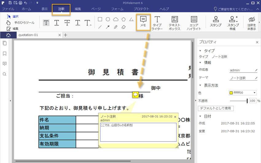 PDF 書き込み:PDFファイルに文字入力するには?
