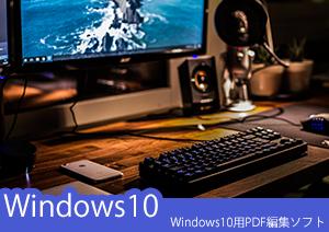 【Windows10にも対応】PDFの編集方法とソフトを紹介します
