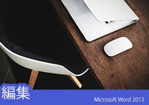 Microsoft WordのPDFエディタを使用してPDFを編集する方法