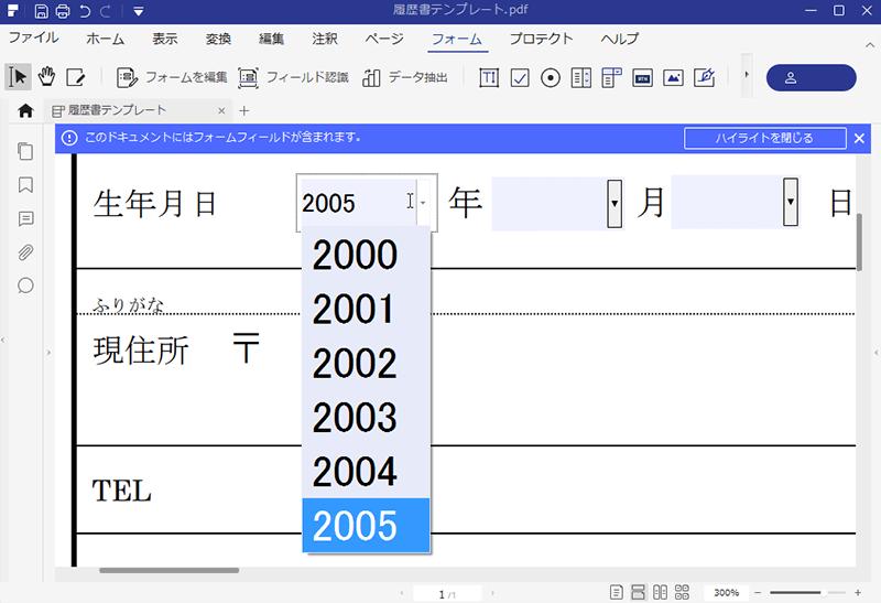 microsoft word ドロップダウンリスト