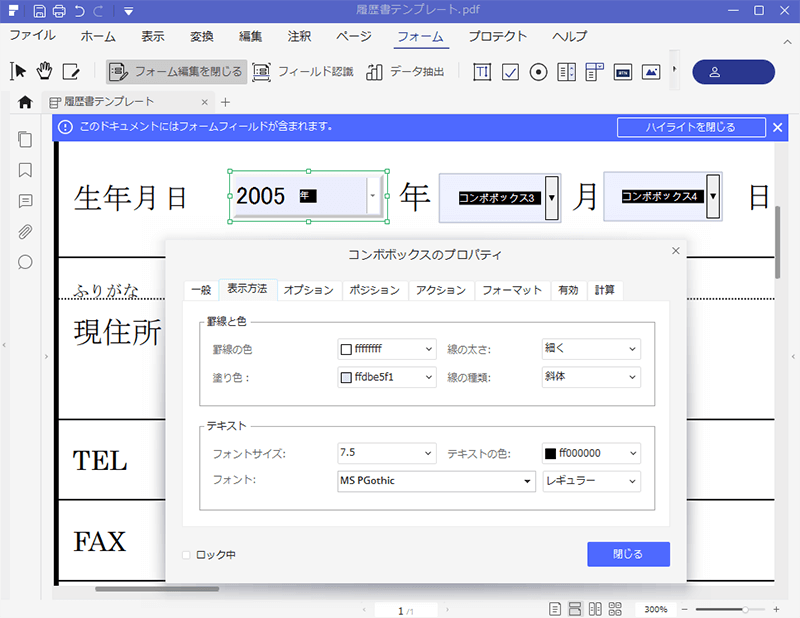 word ドロップダウンリスト 作成