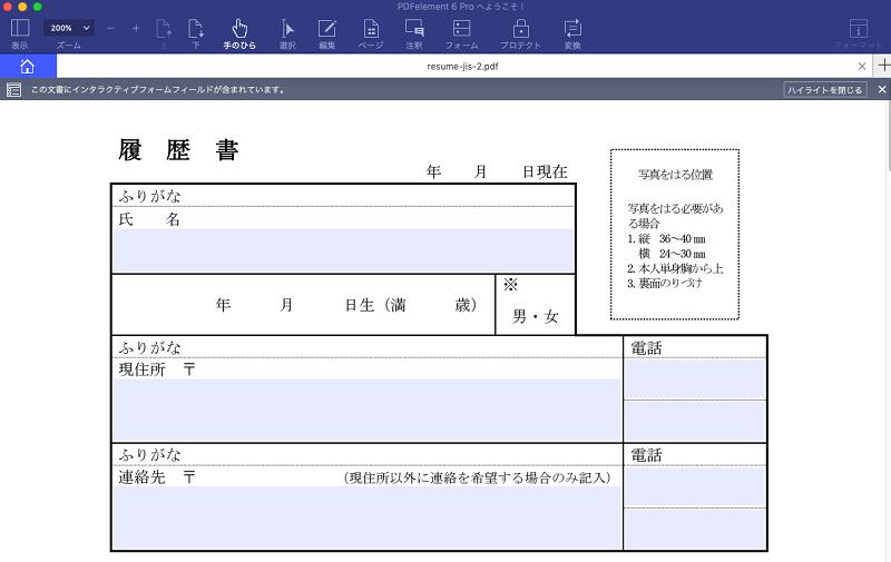 PDF フォーム 入力