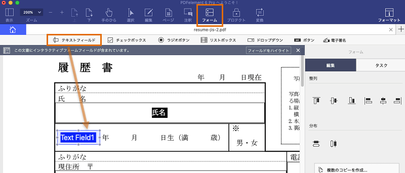 PDFファイルの入力欄に記入するためのMac用PDFフォームフィラー