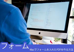 Macユーザー必見!Macで簡単に様式豊富なフォームを入れたPDFを作る方法
