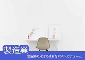 製造業の分野で便利なPDF入力フォームとPDF情報保護