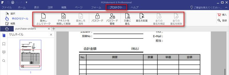 PDFプロテクト