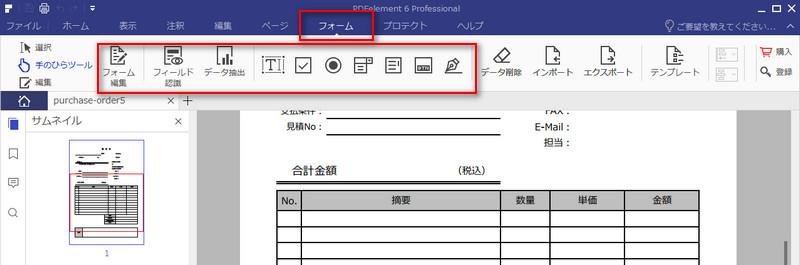 製造業 PDF フォーム 入力
