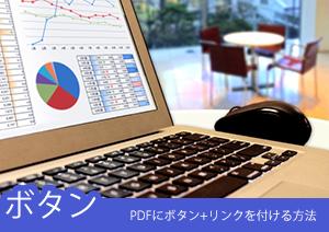 PDFにプッシュボタンを作成、リンクを貼るのができますか