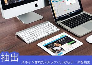 MacでPDFフォームフィールドからテキストを抽出できますか?