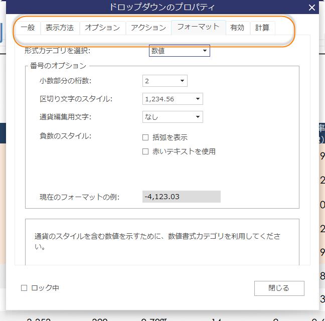 PDF プルダウンメニュー