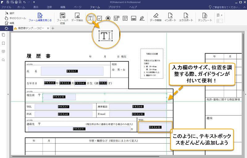 PDFelement 6 Proで入力欄を作成する