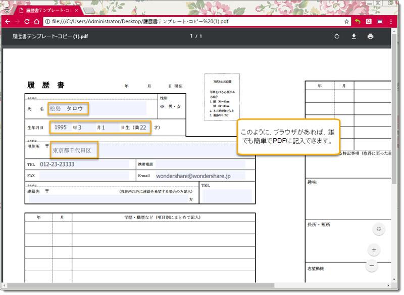 PDF入力欄を作成する