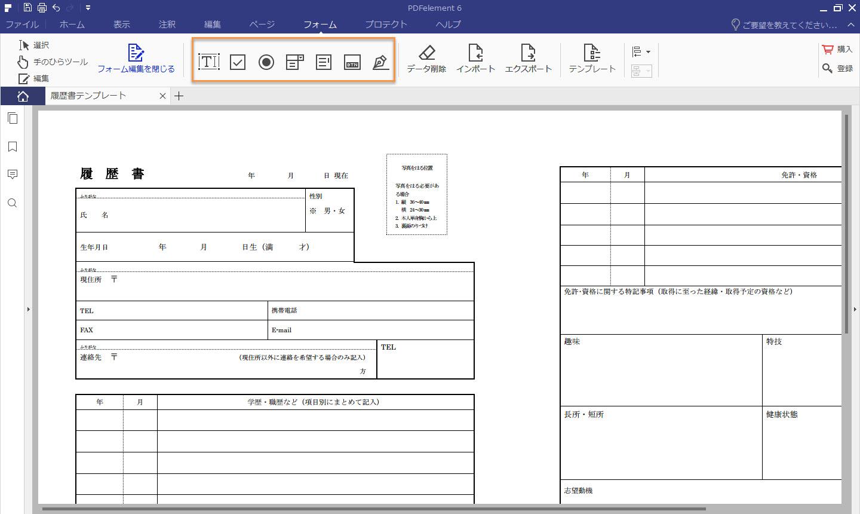 PDFelementで入力可能のPDFフォームを作成する