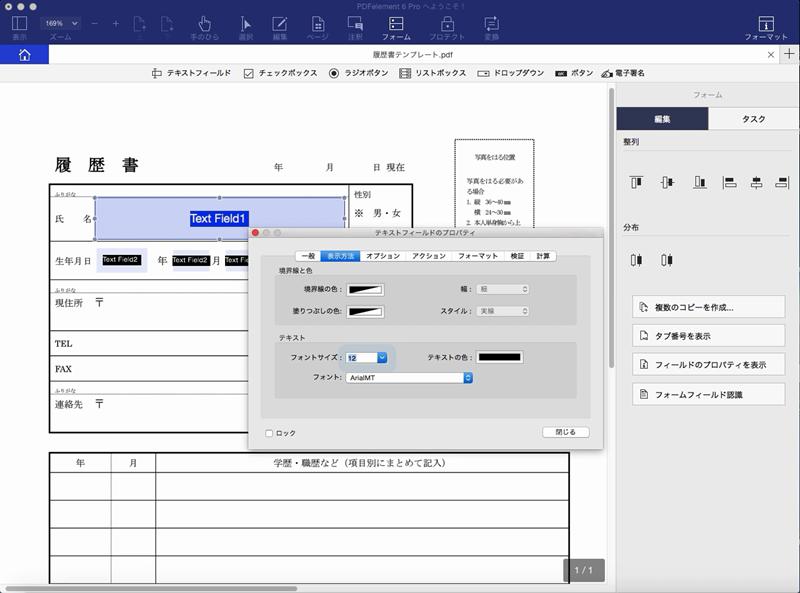 Mac PDF フォーム 作成